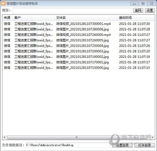 微信图片自动保存助手