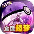 萌妖出没飞升版 V1.0 免费版