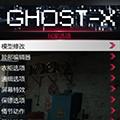 GTA5幻影Ghost-X修改器 V1.0 单机版