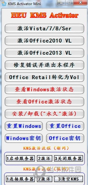 Visio2013永久激活工具