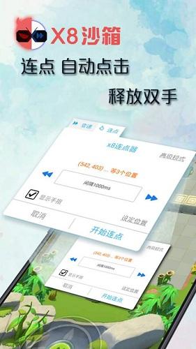 x8沙箱去广告破解版 V0.7.6.0.03 安卓版截图2