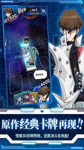 游戏王决斗链接内购版 V3.9.1006 安卓版截图4