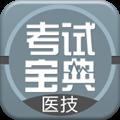 医学技术技师考试宝典 V8.3.0 安卓版
