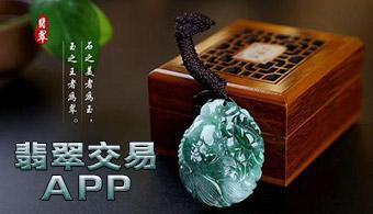 翡翠交易APP