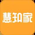 慧知家 V1.0 安卓版