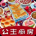 公主厨房爱美食 V1.0.6 安卓版