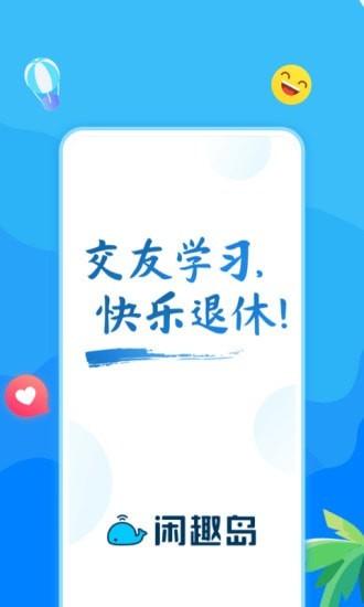 闲趣岛 V2.3.20 安卓版截图5
