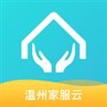 温州家服云 V1.3.7 安卓版