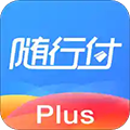 随行付Plus V4.1.5 安卓版