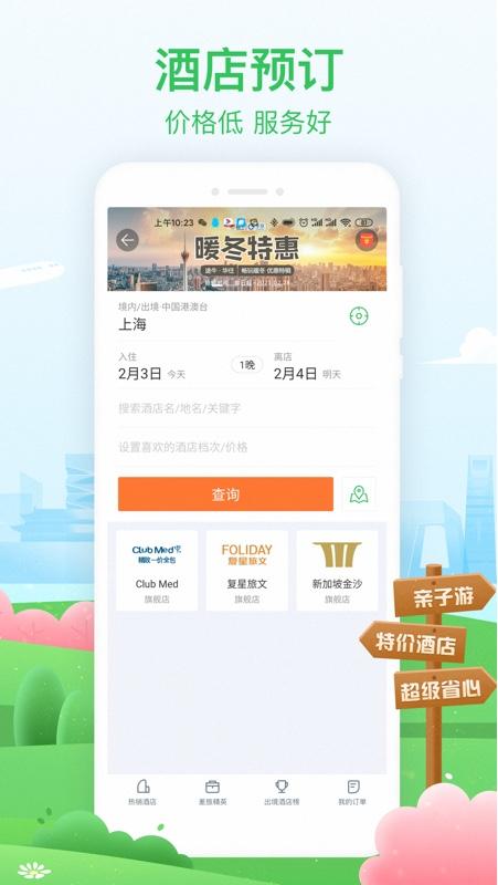 途牛旅游手机客户端 V10.54.0 安卓官方版截图4