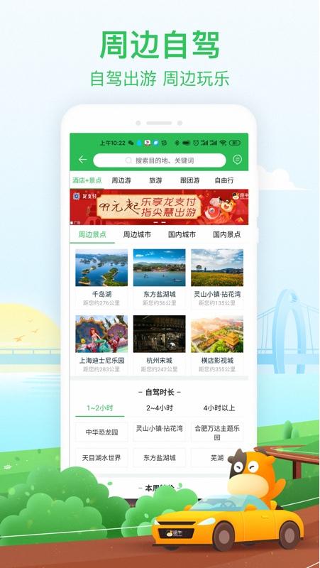 途牛旅游手机客户端 V10.54.0 安卓官方版截图1