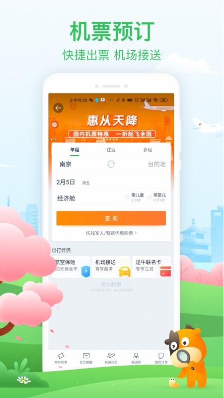 途牛旅游手机客户端 V10.54.0 安卓官方版截图3