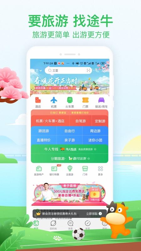 途牛旅游手机客户端 V10.54.0 安卓官方版截图5