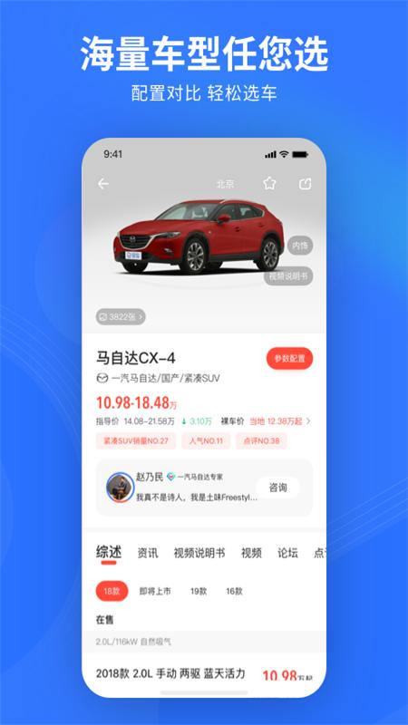 易车 V10.59.0 安卓版截图5