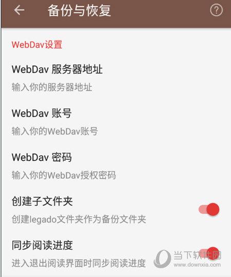 阅读3.0WebDav设置