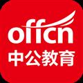 中公教育手机版 V7.7.7 安卓最新版