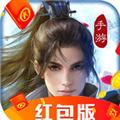 傲剑情缘红包版 V2.0 安卓版