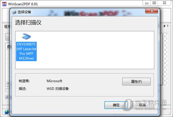 WinScan2PDF官方版下载
