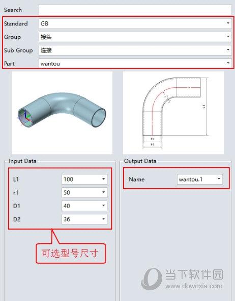 中望3D零件包库