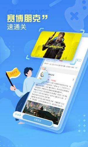 小悟云电脑手机版 V2.2.0 安卓最新版截图1