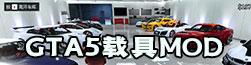 GTA5载具MOD