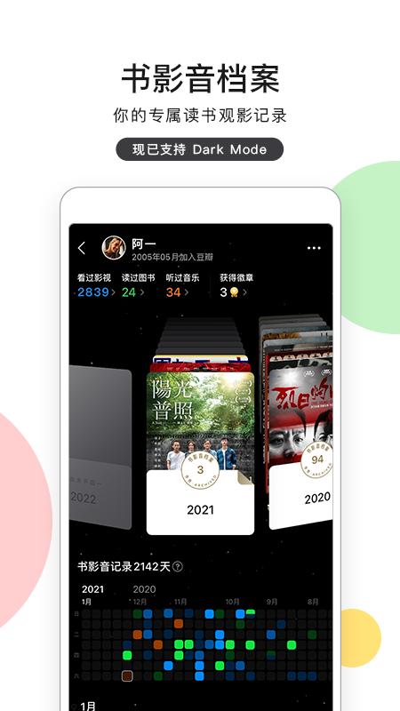 豆瓣 V7.1.0 安卓版截图3