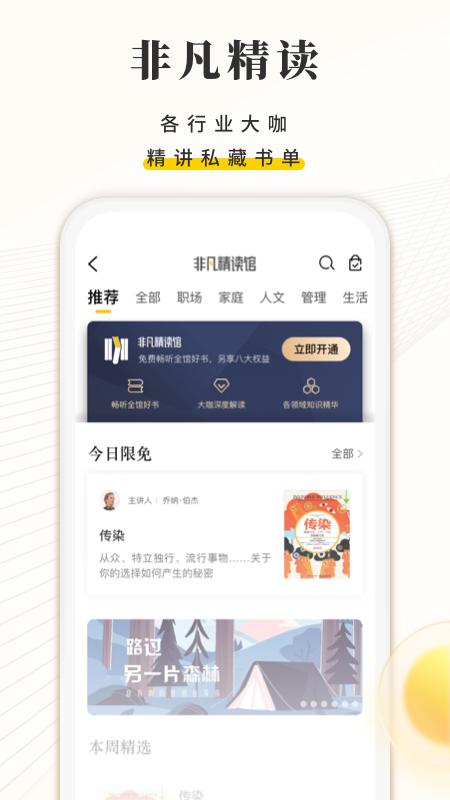 樊登读书 V5.4.6 安卓最新版截图2