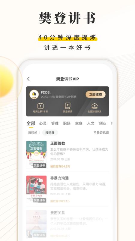 樊登读书 V5.4.6 安卓最新版截图1