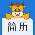 简历牛 V1.0.0 安卓版