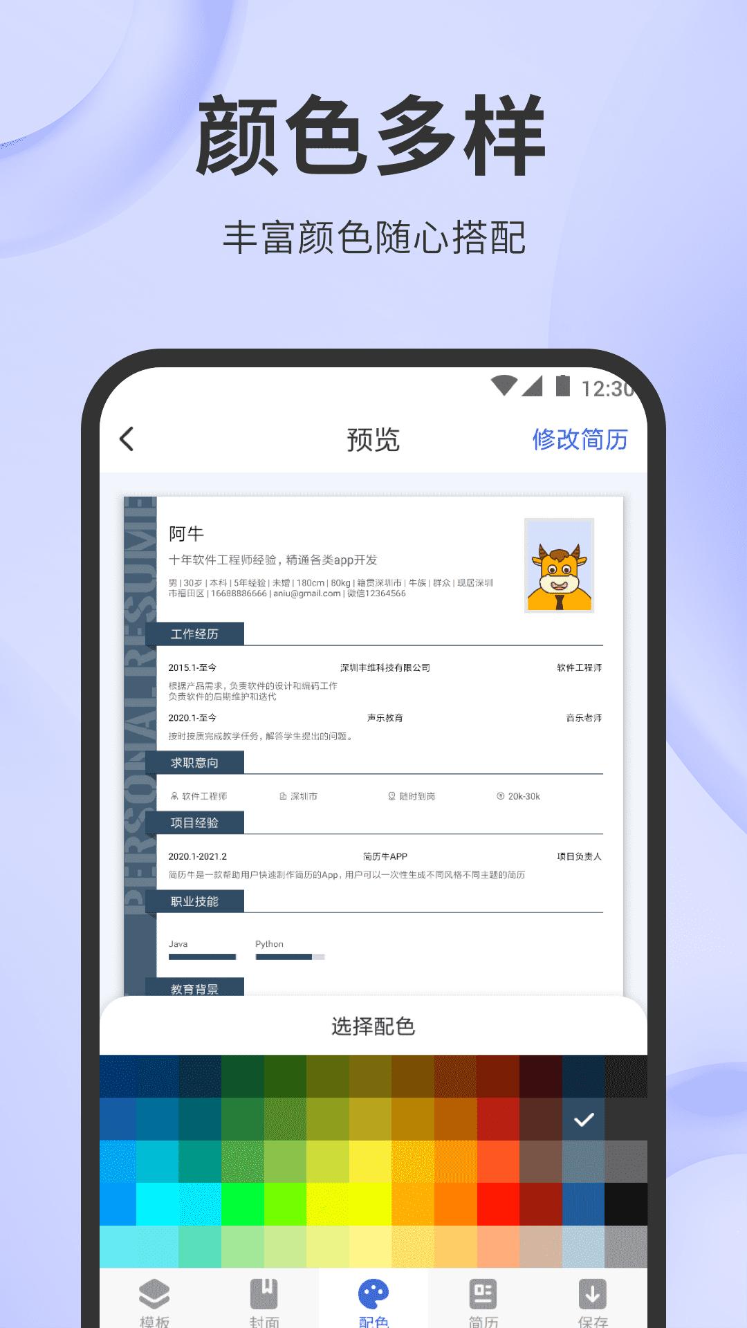 简历牛 V2.2.0 安卓版截图1