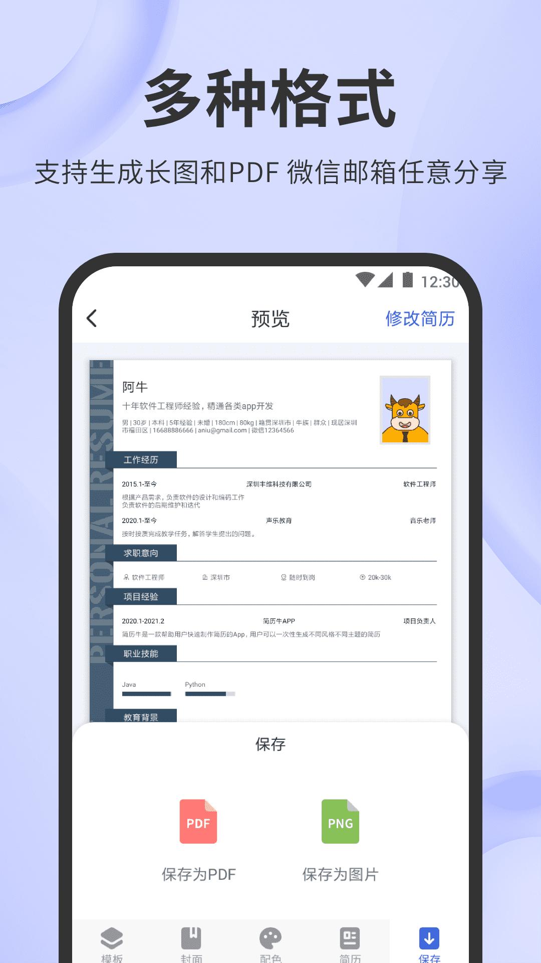简历牛 V2.2.0 安卓版截图3