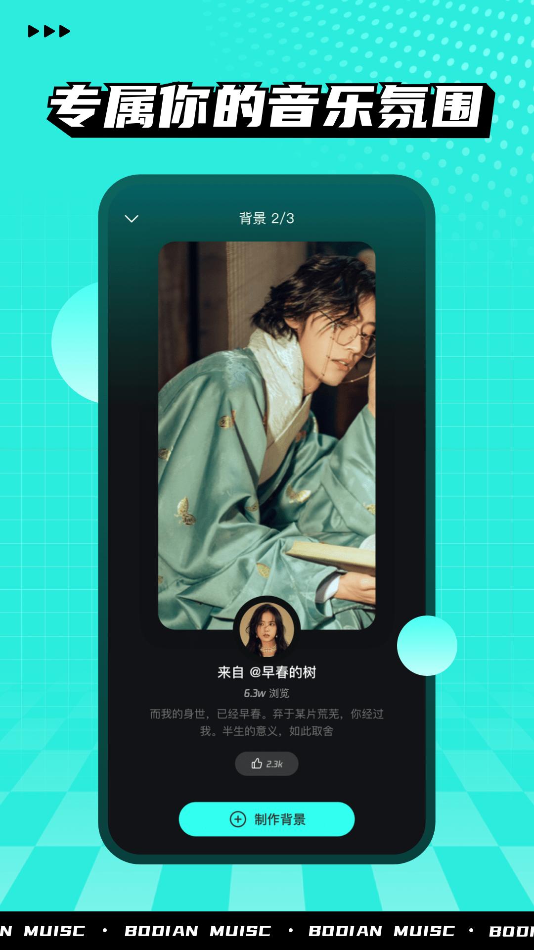 波点音乐 V1.3.0 安卓版截图3
