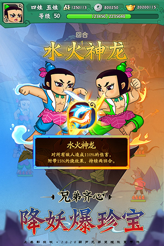 葫芦兄弟七子降妖无限购买版 V1.0.47 安卓版截图1