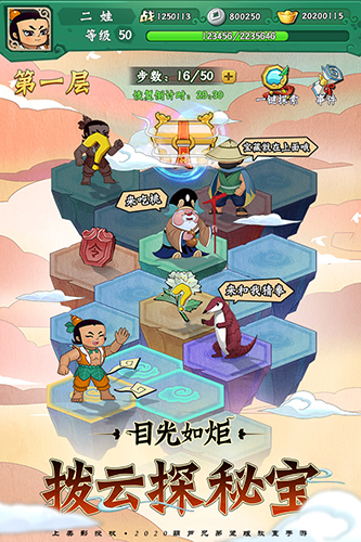 葫芦兄弟七子降妖无限购买版 V1.0.47 安卓版截图3