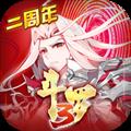 斗罗大陆3内购免费版 V3.6.2 安卓版