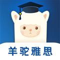 羊驼雅思 V3.4.3 安卓版