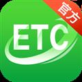 高速ETC V4.10.7 安卓官方版