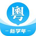 粤语U学院 V7.1.3 安卓最新版