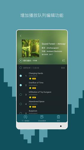 海贝音乐电视版 V4.0.1 安卓版截图3