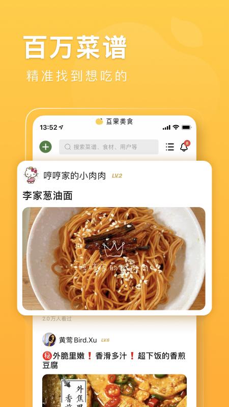 豆果美食手机版 V7.0.00.2 安卓版截图1