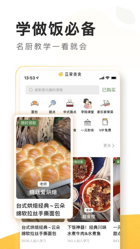 豆果美食手机版 V7.0.00.2 安卓版截图2