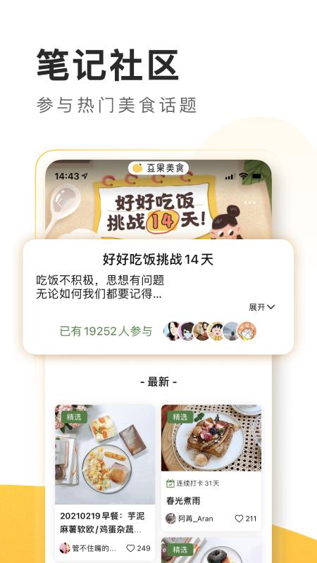 豆果美食手机版 V7.0.00.2 安卓版截图4