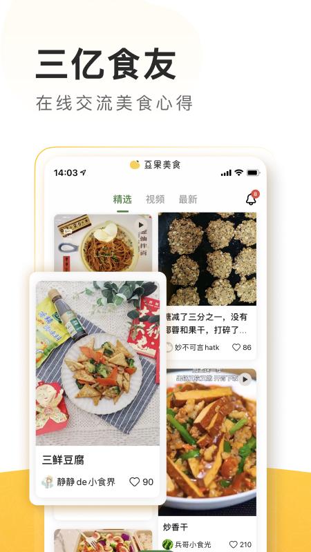 豆果美食手机版 V7.0.00.2 安卓版截图3