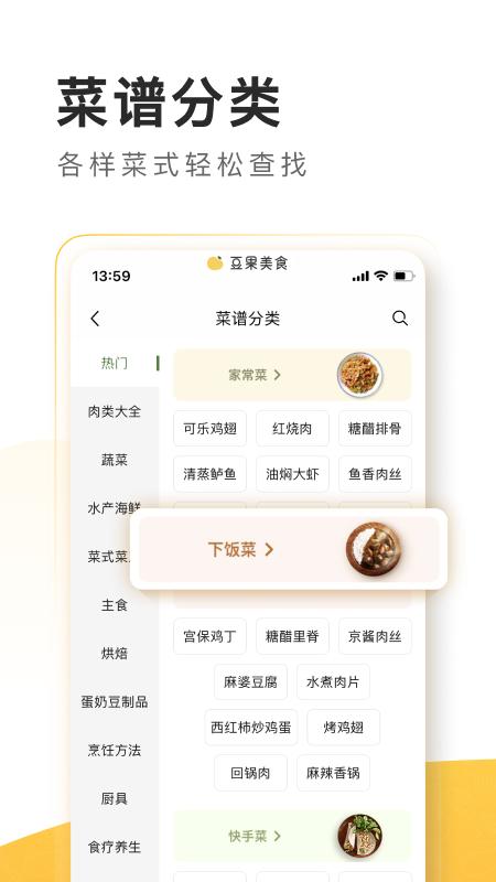 豆果美食手机版 V7.0.00.2 安卓版截图5