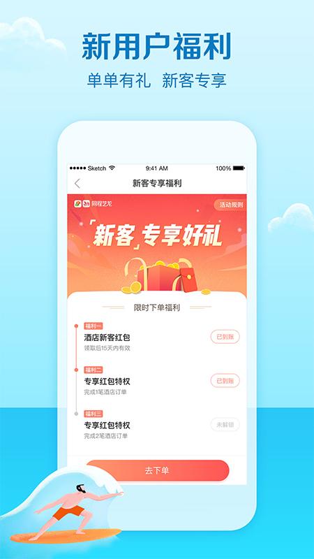 艺龙旅行手机版 V9.78.0 安卓版截图1