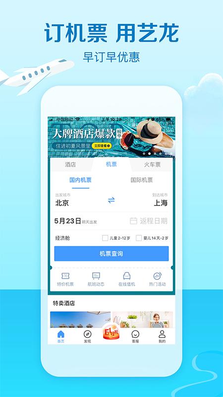 艺龙旅行手机版 V9.78.0 安卓版截图2