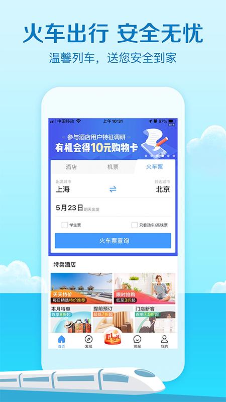 艺龙旅行手机版 V9.78.0 安卓版截图3