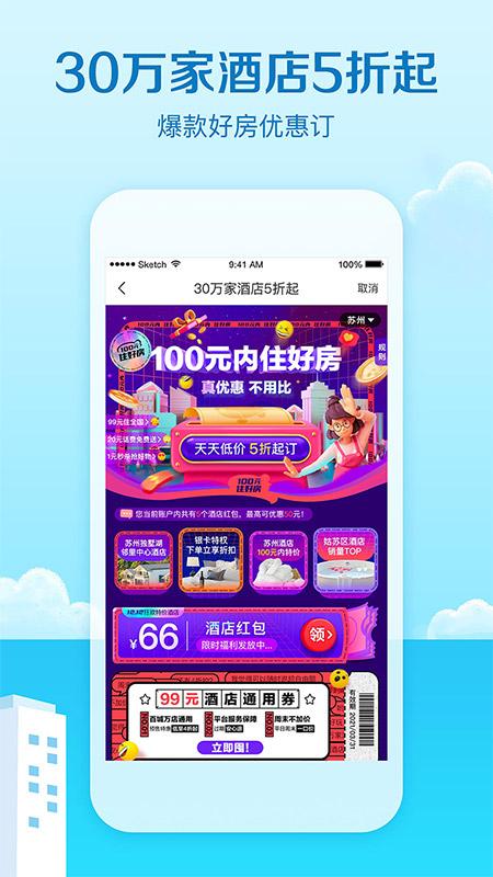艺龙旅行手机版 V9.78.0 安卓版截图4