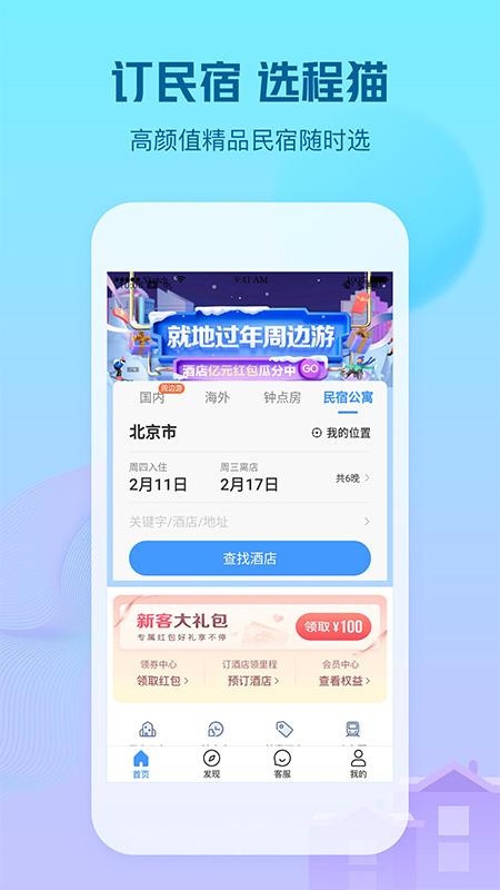 艺龙酒店 V9.74.4 安卓版截图2