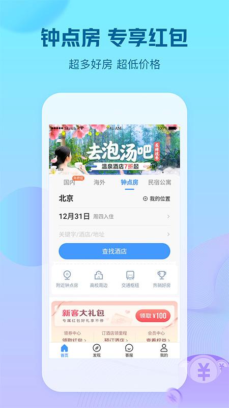 艺龙酒店 V9.74.4 安卓版截图3